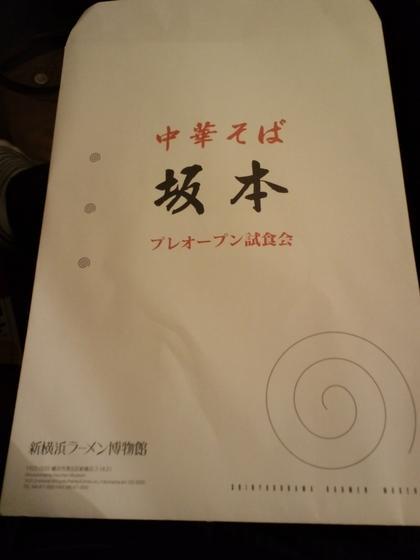 中華そば 坂本 (新横浜ラーメン博物館)