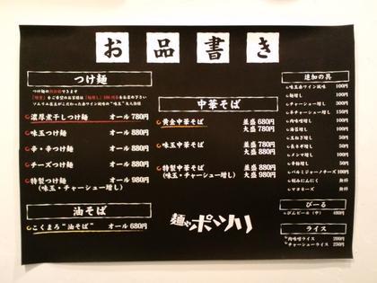 麺や ポツリ (大門) 油そば