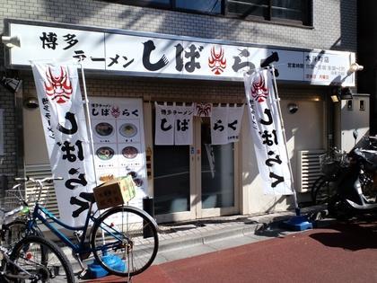 博多ラーメンしばらく 大井町店 (大井町)