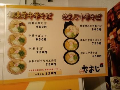 濃厚中華そば つけ麺 なおじ (目黒)