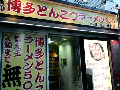 博多とんこつラーメン だいだい (新宿) 油そば