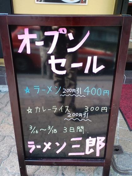 【閉店】カレーライス・ラーメン 三郎 (大森)