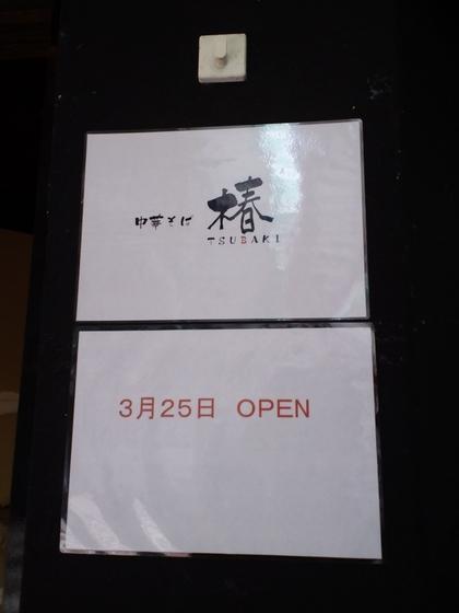 椿 蒲田店 (蒲田) 25日開店