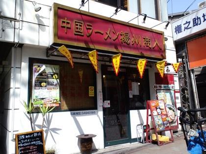 揚州商人 目黒店 (目黒) 春の彩り海鮮ラーメン