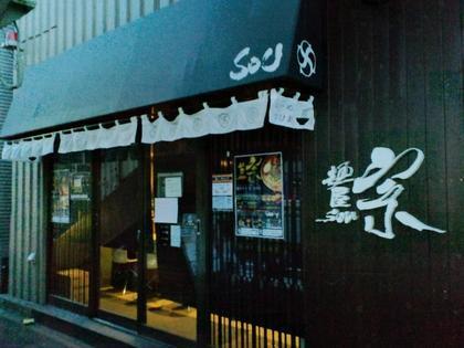 麺屋宗-sou- 中目黒店 (中目黒) O・M・U
