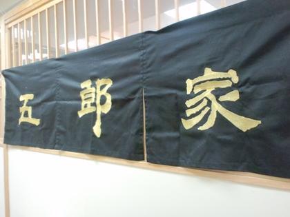 ラーメン五郎家 (三越鹿児島展) とりしおラーメン