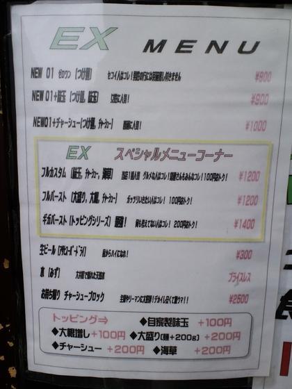 EX (大井町) フルバースト