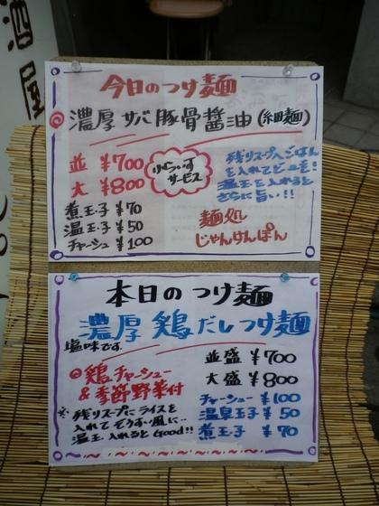 麺処じゃんけんぽん (大井町) 濃厚鶏だしつけ麺