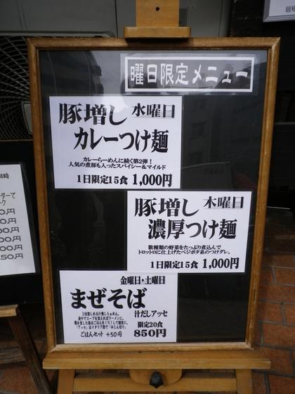 らぁめん 葉月 (雪が谷大塚)新限定メニュー