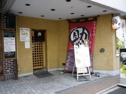 三代目○助 (新宿) 魚介まぜそば