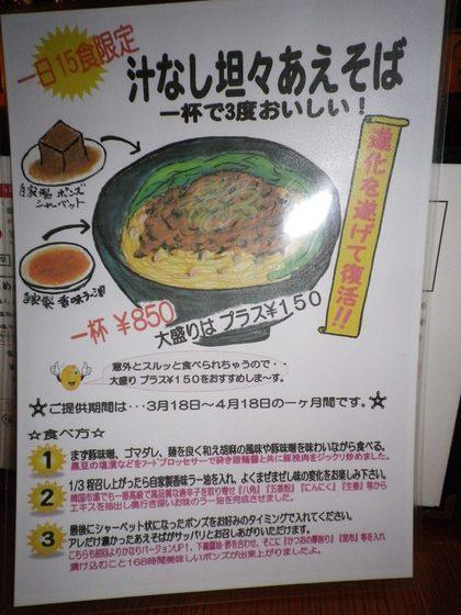麺喰酒場 月音 (西小山) 汁なし坦々あえそば