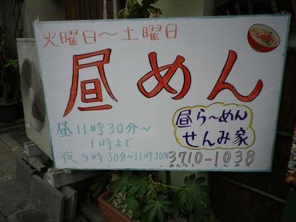 千味家 (西小山) 昼めん(未訪)
