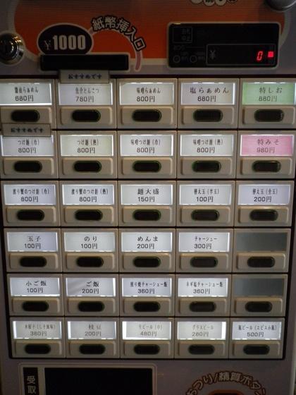 麺屋 百式 (西小山) 渡り蟹のつけ麺