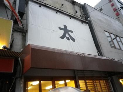 太麺堂 (高田馬場) 太ふへん者ラーメン