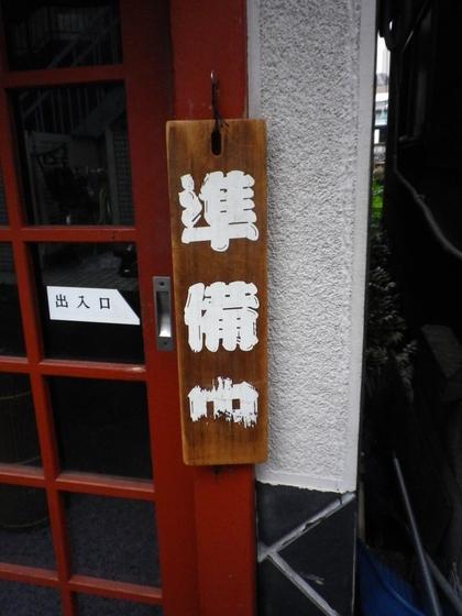 One万 (旗の台)