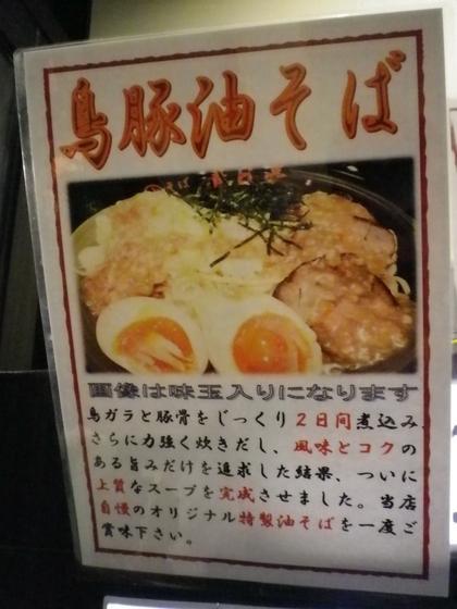 油そば春日亭 (渋谷店) 海老辛ジャン油そば