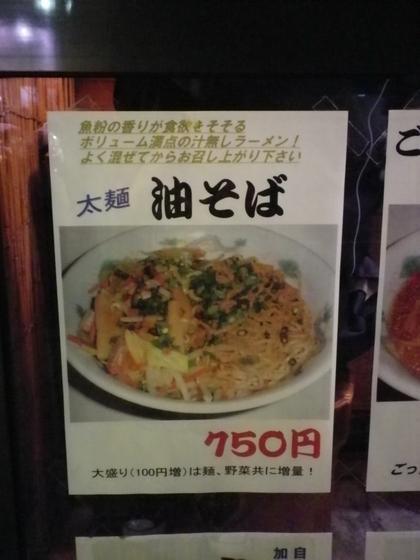 山小屋 (大森北店)