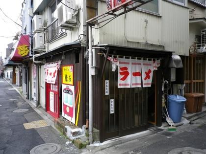 ラーメン権左 (新馬場) 担々麺