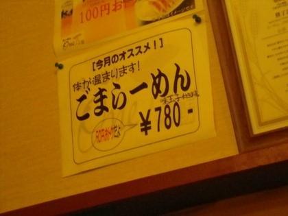One万 (旗の台) 油そば