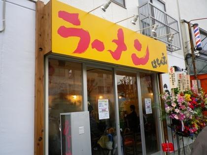 ラーメンはちべえ (武蔵小山) つけ麺