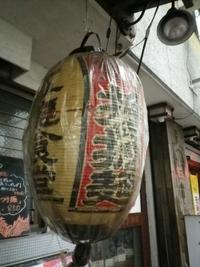 紅龍擔擔麺 (大森)
