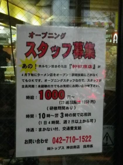 麺厨房 豪快家 (大森) 4月下旬開店