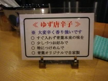 中華そば青葉 (学芸大学店) 中華そば