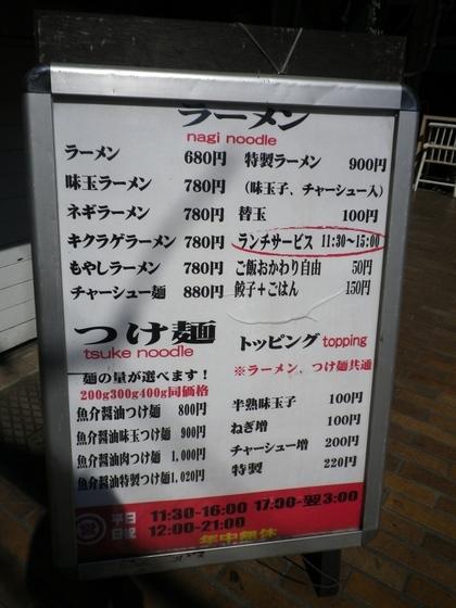 ラーメン 凪 (渋谷) 焼きラーメン