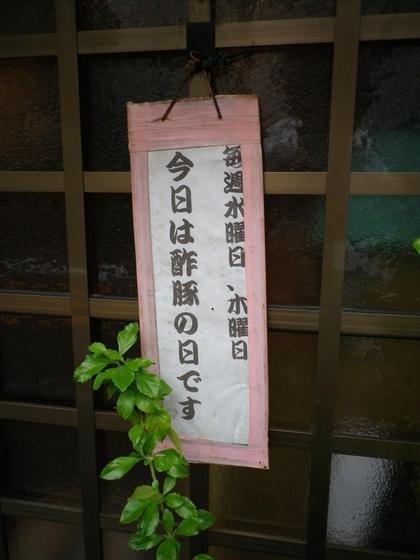 平和軒 (大崎広小路)