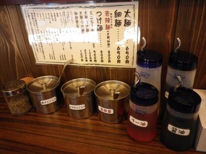誠屋 (池尻大橋) 太麺
