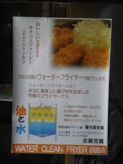懐旨新味 かつの花 (早稲田) カツのせ油そば