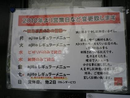 ajito (大井町) 塩Z(ゼータ)