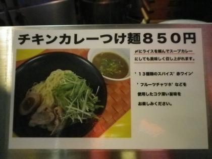 TOKYO鶏そば TOMO (大井町) チキンカレーつけ麺