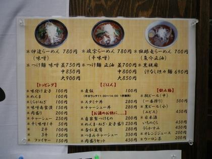 らーめん伊達 (三軒茶屋) 汁なし坦々麺