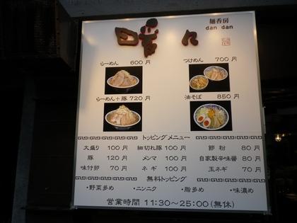 麺香房 暖々 (平和島) 12日リニュオープン