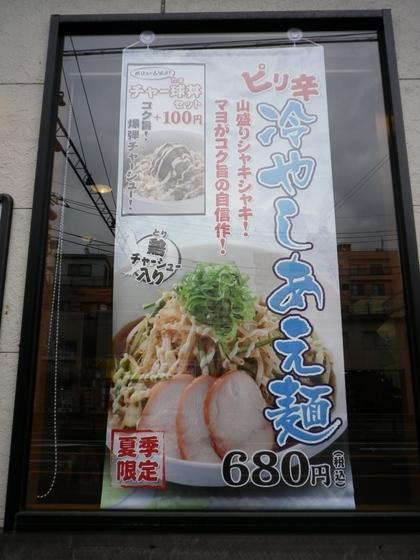 梟 (平和島) ピリ辛冷やし和え麺