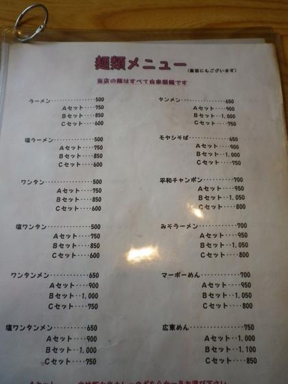 平和軒 (大崎広小路) 塩ラーメン&半炒飯
