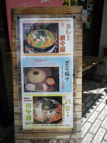 麺・飯場TANN-YA (大岡山) カレー担々麺