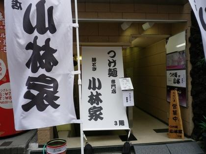 つけ麺専門店 勝どき小林家 (五反田) つけ麺