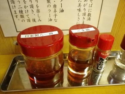 つけそば 内蔵助 (大森) 汁なし葱そば