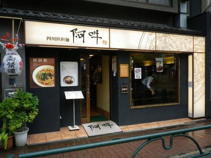 四川担担麺 阿吽 (湯島) a:un油そば