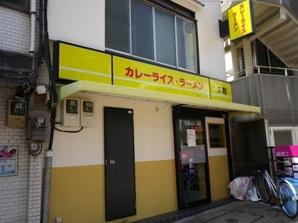 【閉店】カレーライス・ラーメン 三郎 (大森)【閉店】