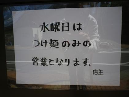 らーめん田 DEN (西大井) ●長