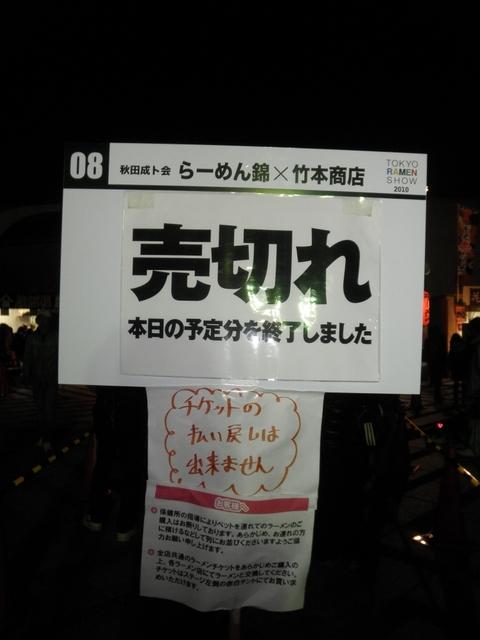 東京ラーメンショー2010 (駒沢公園) 五福星