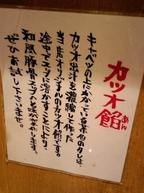 きら星 (武蔵境) リアル鬼どろそばプラス試食会