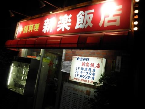 つけ麺慶次 (武蔵小山) ラ飲み