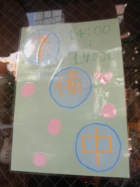 北斗辛軒 (三田・田町)