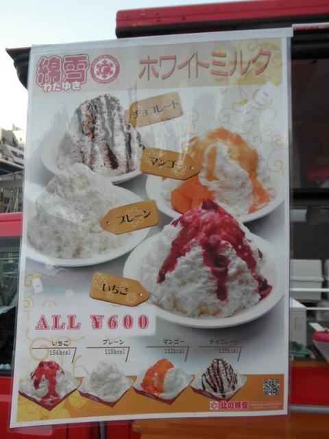 西尾中華そば (大つけ麺博) 特上魚介ダシと鶏のつけ麺