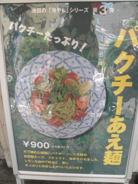 づゅる麺 池田 (目黒) パクチーあえ麺