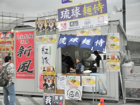 東京ラーメンショー2010 (駒沢公園) 多摩組&琉球
